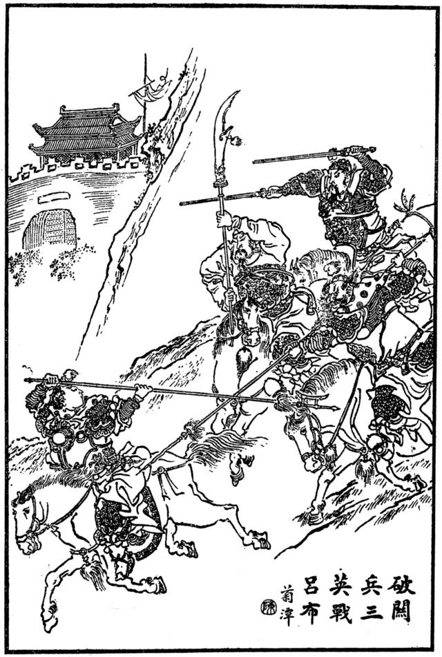 Guan Yu Fancheng